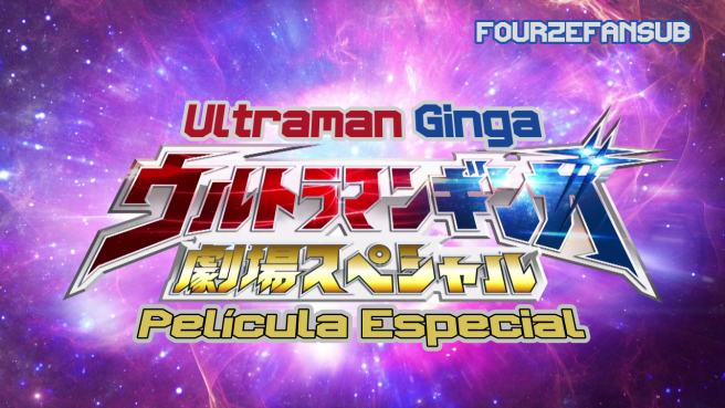 Ultraman Ginga Movie